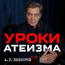 Александр Невзоров - Урок 4. Ответы на вопросы зрителей