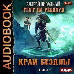 Андрей Ливадный - Край Бездны