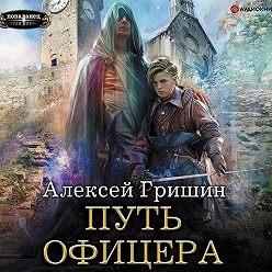 Алексей Гришин - Путь офицера