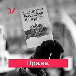 Кирилл Титаев - Право в законе