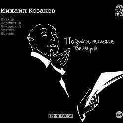 Александр Пушкин - Поэтические вечера