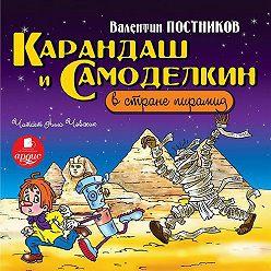 Валентин Постников - Карандаш и Самоделкин в стране пирамид