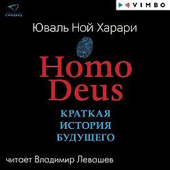 Юваль Ной Харари - Homo Deus. Краткая история будущего