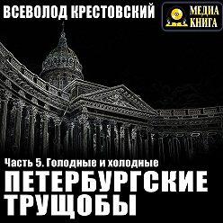 Всеволод Крестовский - Петербургские трущобы. Часть 5. Голодные и холодные