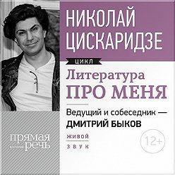 Николай Цискаридзе - Литература про меня. Николай Цискаридзе