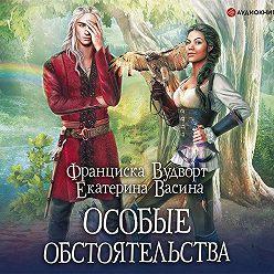 Екатерина Васина - Особые обстоятельства