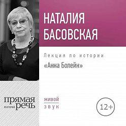 Наталия Басовская - Лекция «Анна Болейн»
