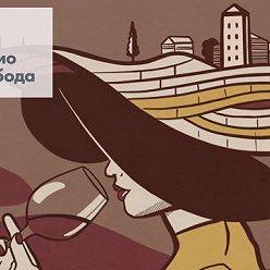 Игорь Померанцев - Вино открывает душу - 09 августа, 2020