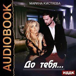 Марина Кистяева - До тебя