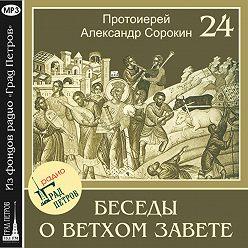 Александр Сорокин - Лекция 24. Книга Бытия