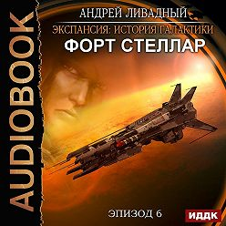 Андрей Ливадный - Форт Стеллар