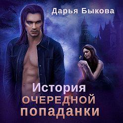 Дарья Быкова - История очередной попаданки