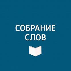 Творческий коллектив программы «Собрание слов» - 125 лет Владимиру Маяковскому!