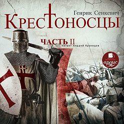 Генрик Сенкевич - Крестоносцы. Часть 2