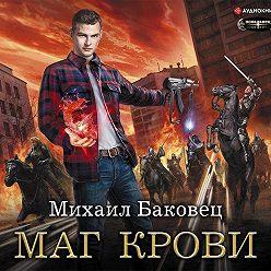 Михаил Баковец - Маг крови