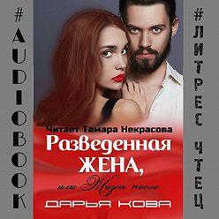 Дарья Кова - Разведенная жена, или Жизнь после