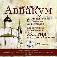 Дмитрий Мережковский - Cтихотворные переложения «Жития» протопопа Аввакума