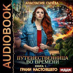 Анастасия Сычёва - Грани настоящего