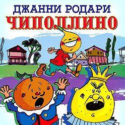 Джанни Родари - Приключения Луковки-Чиполлино