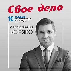 Радио «Комсомольская правда» - Где найти инвестиции для запуска своего дела