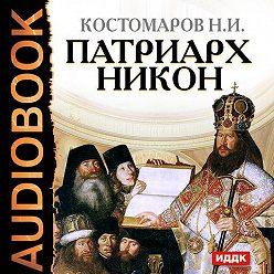 Николай Костомаров - Патриарх Никон
