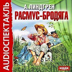 Астрид Линдгрен - Расмус-бродяга (спектакль)