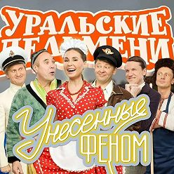 Творческий коллектив Уральские Пельмени - Уральские пельмени. Унесенные феном