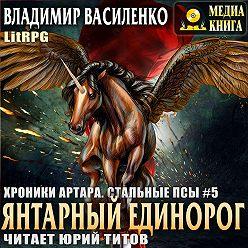 Владимир Василенко - Янтарный единорог