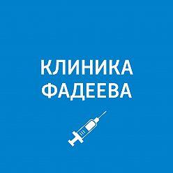 Пётр Фадеев - Беременность 40+