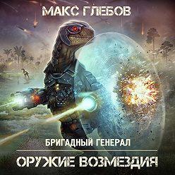 Макс Глебов - Оружие возмездия