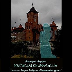 Дмитрий Лазарев - Призрак для Бэнкрофт-холла