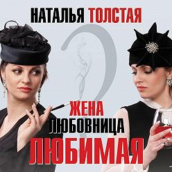 Наталья Толстая - Жена, любовница, любимая