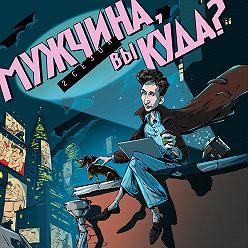 Григорий Туманов - Эпизод 2. Глянец в эпоху #Metoo: что происходит с мужчиной GQ