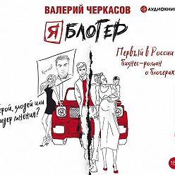 Валерий Черкасов - Я блогер