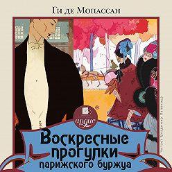 Ги де Мопассан - Воскресные прогулки парижского буржуа