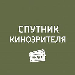 Антон Долин - Антон Долин в Каннах 2018. «Дом, который построил Джек» Ларса фон Триера