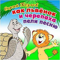 Сергей Козлов - Как Львёнок и Черепаха пели песню