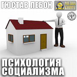 Гюстав Лебон - Психология социализма