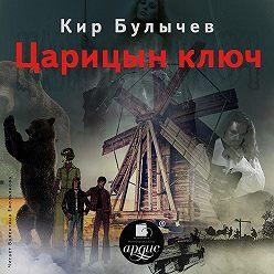 Кир Булычев - Царицын ключ
