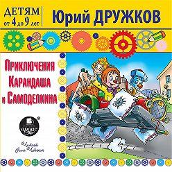 Юрий Дружков - Приключения Карандаша и Самоделкина