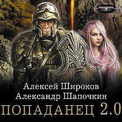 Александр Шапочкин - Попаданец 2.0