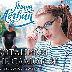Янина Логвин - Ботаники не сдаются