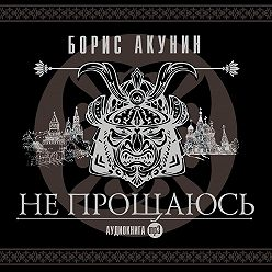 Борис Акунин - Не прощаюсь