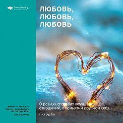 Smart Reading - Лиз Бурбо: Любовь, любовь, любовь. О разных способах улучшения отношений, о приятии других и себя. Саммари