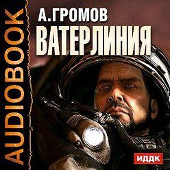 Александр Громов - Ватерлиния