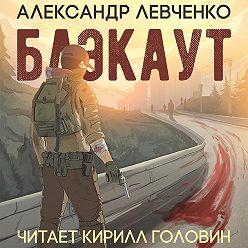 Александр Левченко - Блэкаут