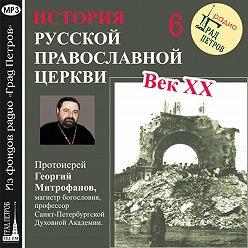 Георгий Митрофанов - Лекция 6. «Обновленчество»