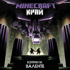 Кэтрин Валенте - Minecraft: Край
