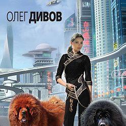 Олег Дивов - Великий Дракон