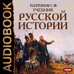 Сергей Платонов - Учебник Русской истории